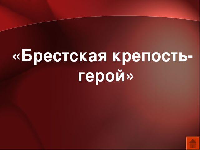 «Брестская крепость-герой»