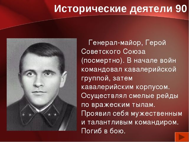 Исторические деятели 90 Генерал-майор, Герой Советского Союза (посмертно). В...