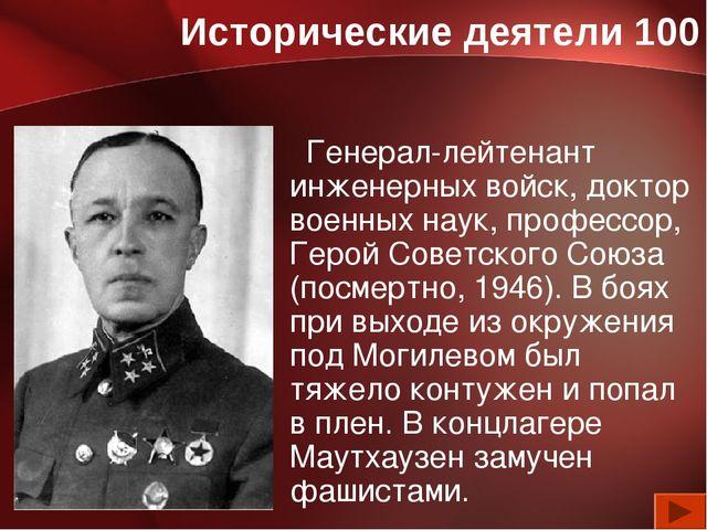 Исторические деятели 100 Генерал-лейтенант инженерных войск, доктор военных н...