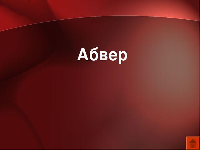 Абвер