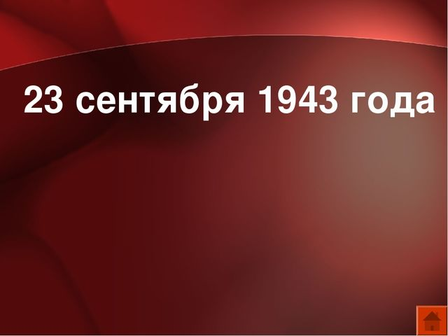 23 сентября 1943 года