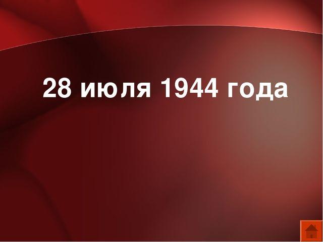 28 июля 1944 года