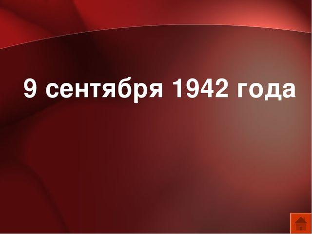 9 сентября 1942 года