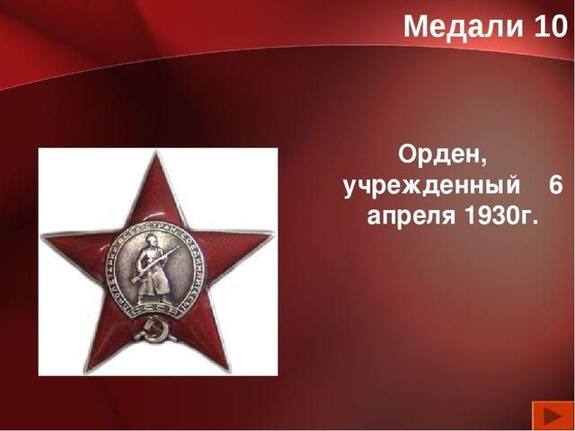 Медали 10 Орден, учрежденный 6 апреля 1930г.