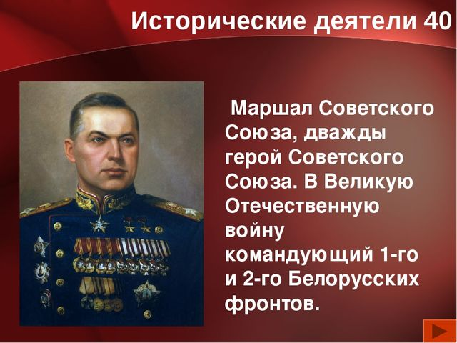 Исторические деятели 40 Маршал Советского Союза, дважды герой Советского Союз...
