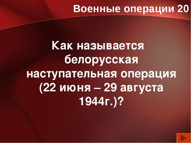 Военные операции 20 Как называется белорусская наступательная операция (22 ию...