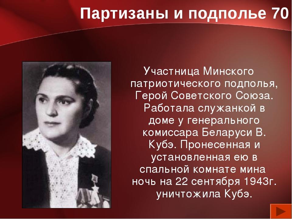 Партизаны и подполье 70 Участница Минского патриотического подполья, Герой Со...