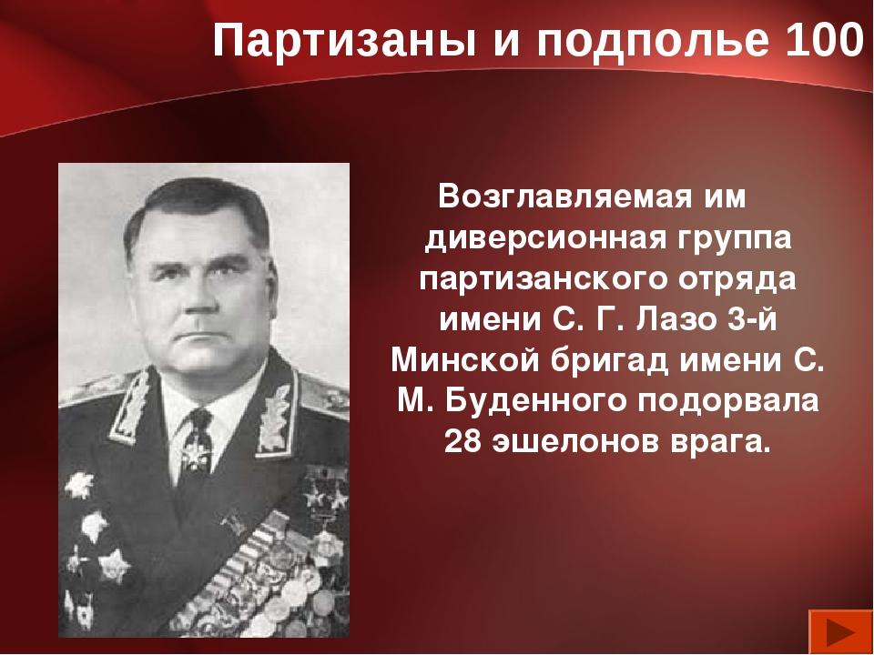 Партизаны и подполье 100 Возглавляемая им диверсионная группа партизанского о...