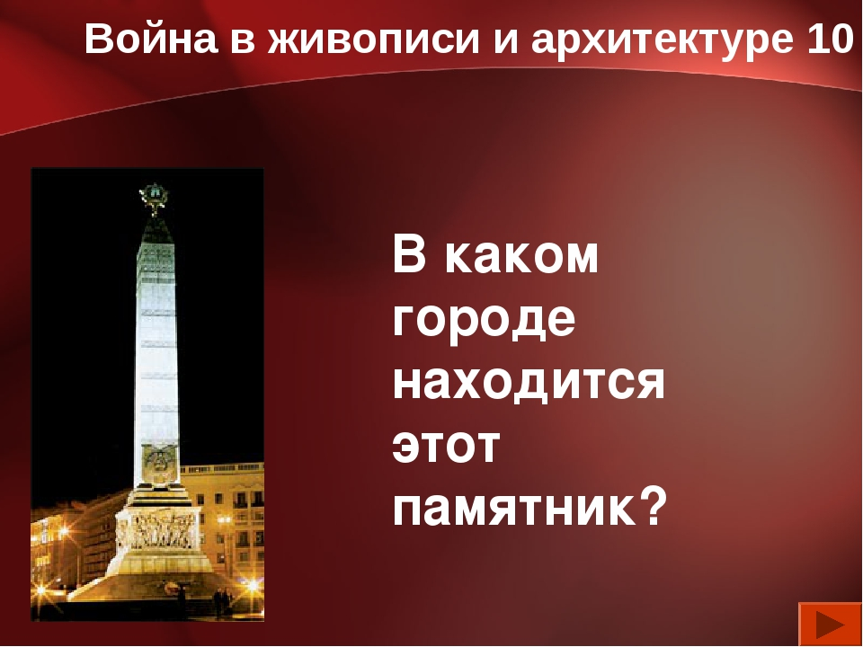 Война в живописи и архитектуре 10 В каком городе находится этот памятник?