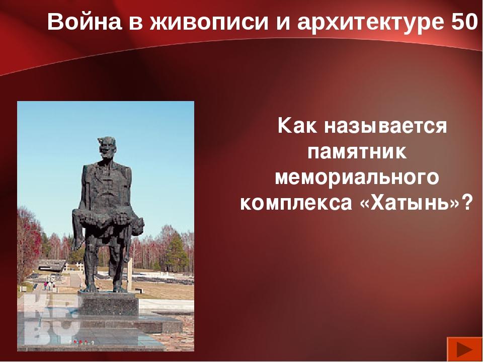 Война в живописи и архитектуре 50 Как называется памятник мемориального компл...