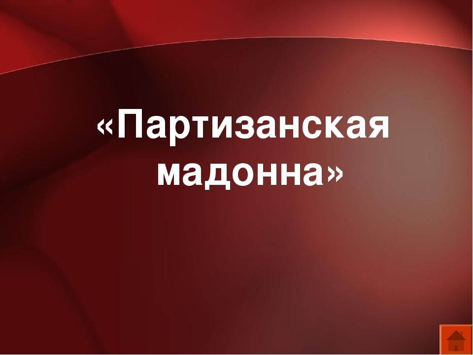 «Партизанская мадонна»