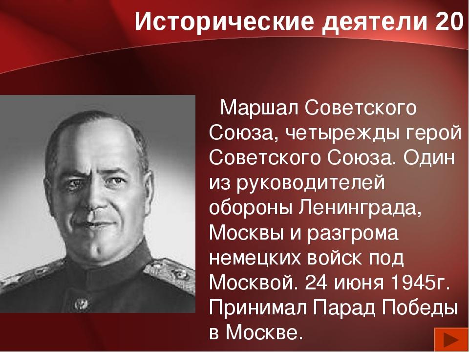 Исторические деятели 20 Маршал Советского Союза, четырежды герой Советского С...