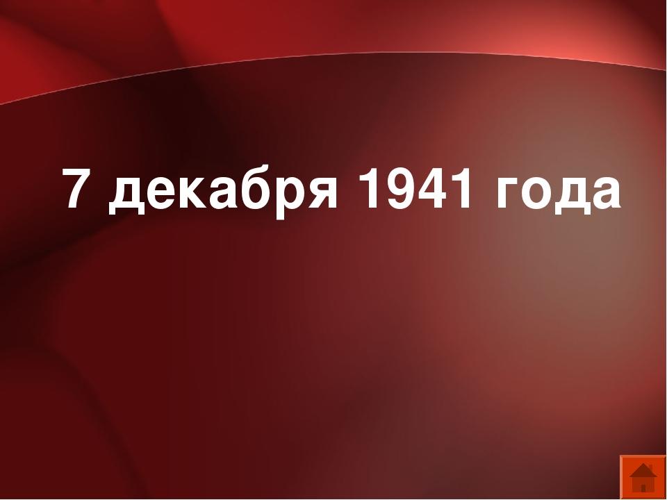 7 декабря 1941 года
