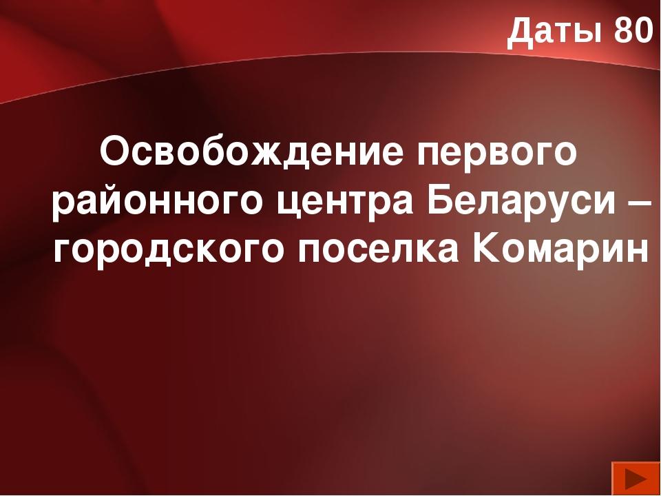 Даты 80 Освобождение первого районного центра Беларуси – городского поселка К...