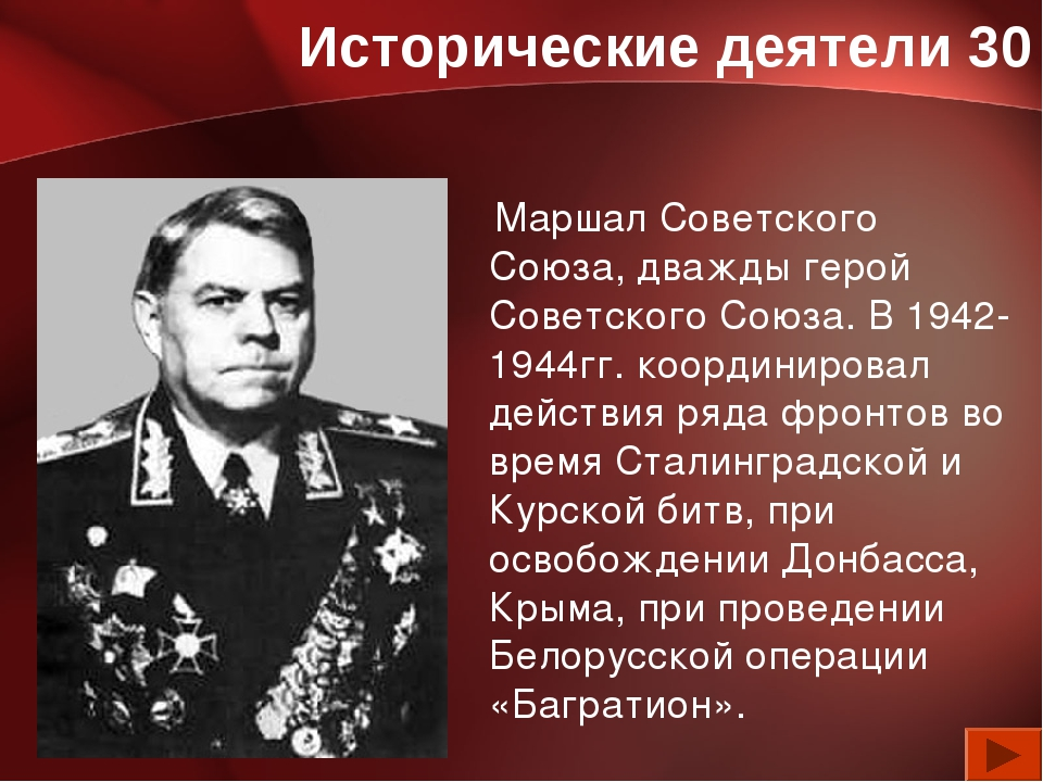 Исторические деятели 30 Маршал Советского Союза, дважды герой Советского Союз...