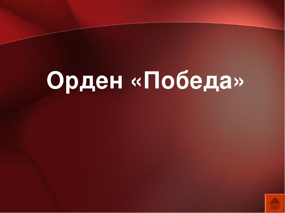 Орден «Победа»