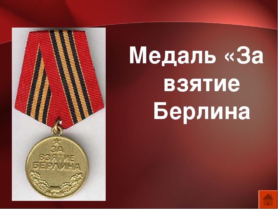 Медаль «За взятие Берлина