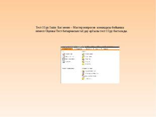 Тест құру үшін Бас меню – Мастер вопросов командасы бойынша немесе Оценка/Тес