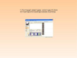 Ә) Тест құрудың екінші қадамы - негізгі қадам, бұл бетте тест сұрақтары және