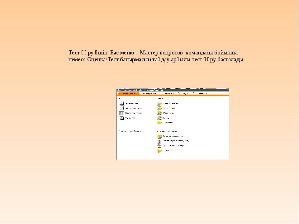 Тест құру үшін Бас меню – Мастер вопросов командасы бойынша немесе Оценка/Тес...