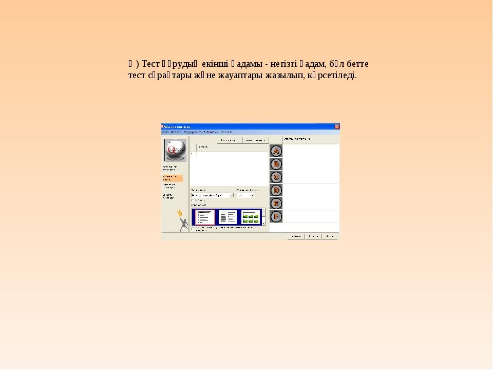 Ә) Тест құрудың екінші қадамы - негізгі қадам, бұл бетте тест сұрақтары және...