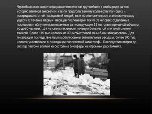 Чернобыльская катастрофа расценивается как крупнейшая в своём роде за всю ист
