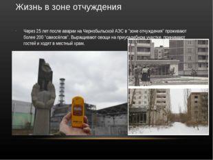 """Жизнь в зоне отчуждения Через 25 лет после аварии на Чернобыльской АЭС в """"зон"""