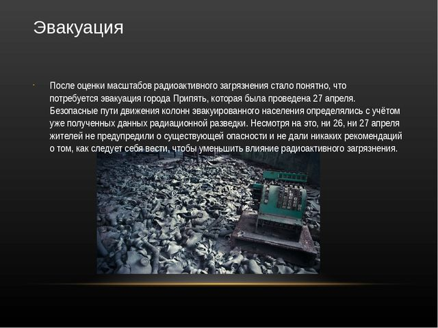 Эвакуация После оценки масштабов радиоактивного загрязнения стало понятно, чт...
