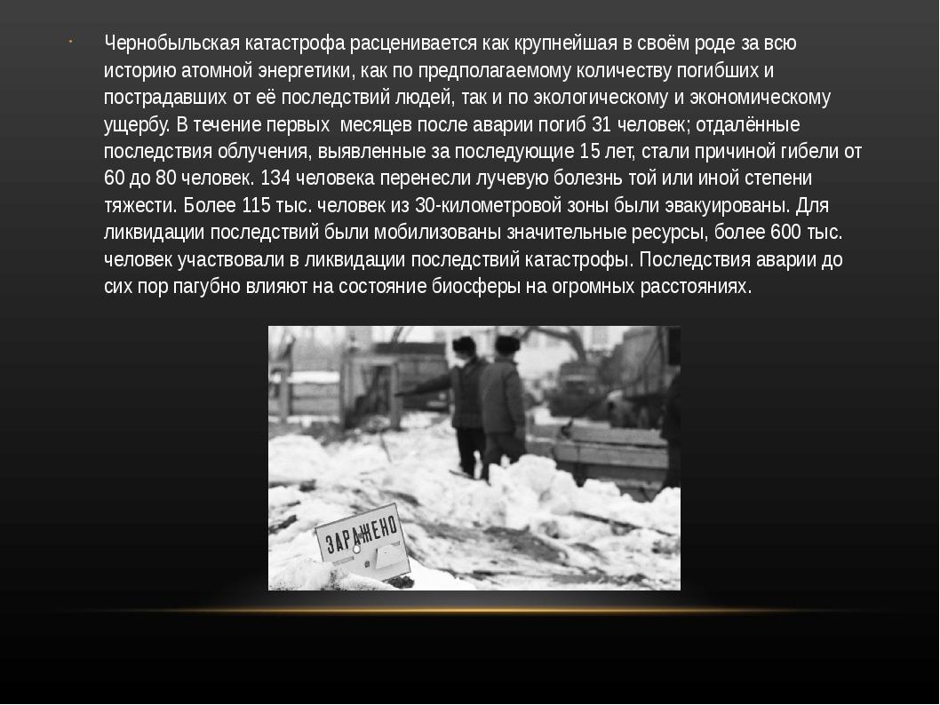 Чернобыльская катастрофа расценивается как крупнейшая в своём роде за всю ист...