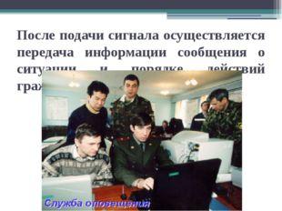 После подачи сигнала осуществляется передача информации сообщения о ситуации