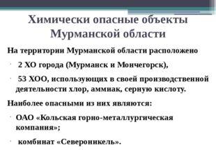 Химически опасные объекты Мурманской области На территории Мурманской области
