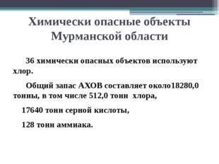 Химически опасные объекты Мурманской области 36 химически опасных объектов ис