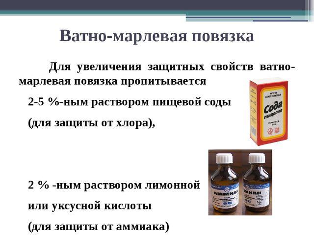 Ватно-марлевая повязка Для увеличения защитных свойств ватно-марлевая повязка...