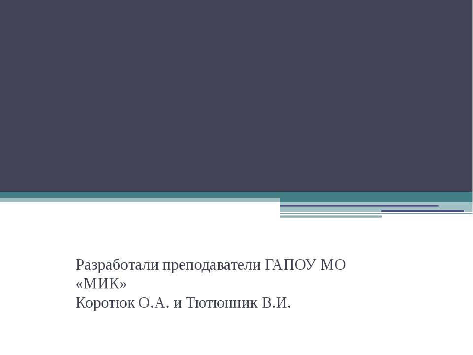 «Обеспечение химической защиты населения» Разработали преподаватели ГАПОУ МО...