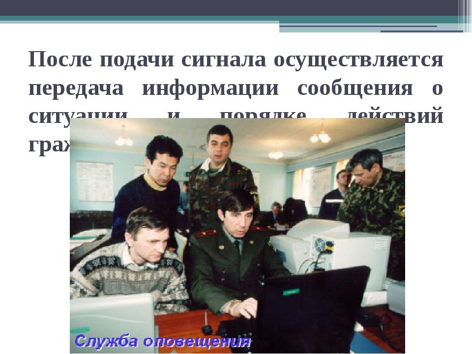 После подачи сигнала осуществляется передача информации сообщения о ситуации...