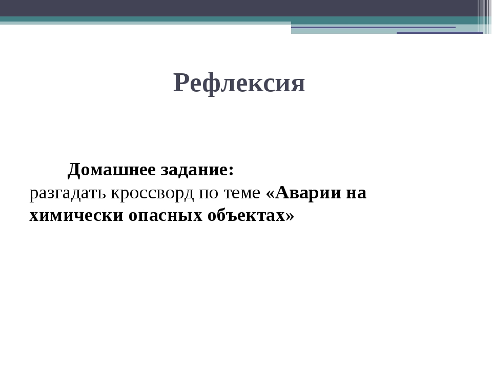 Рефлексия Домашнее задание: разгадать кроссворд по теме «Аварии на химически...