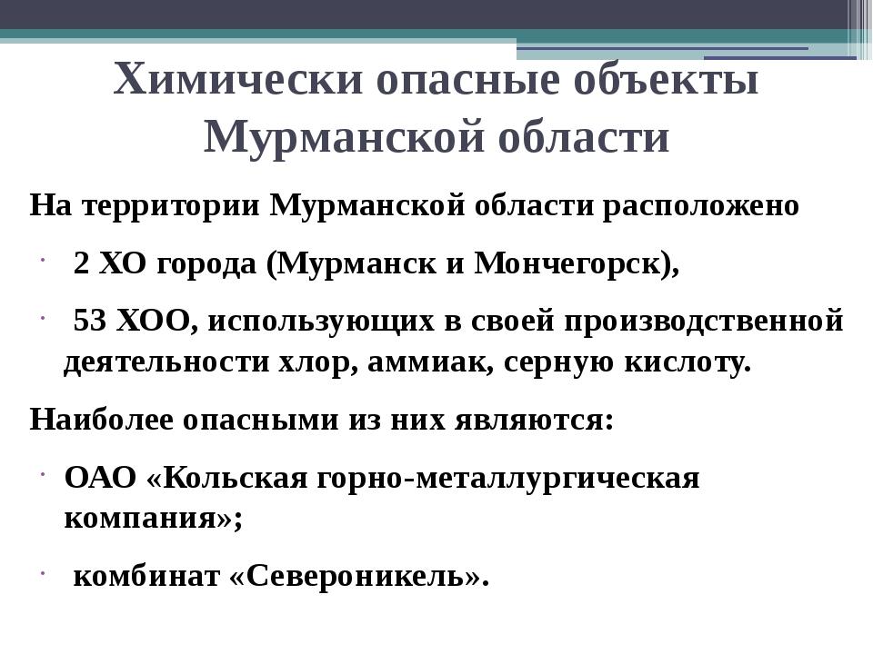 Химически опасные объекты Мурманской области На территории Мурманской области...