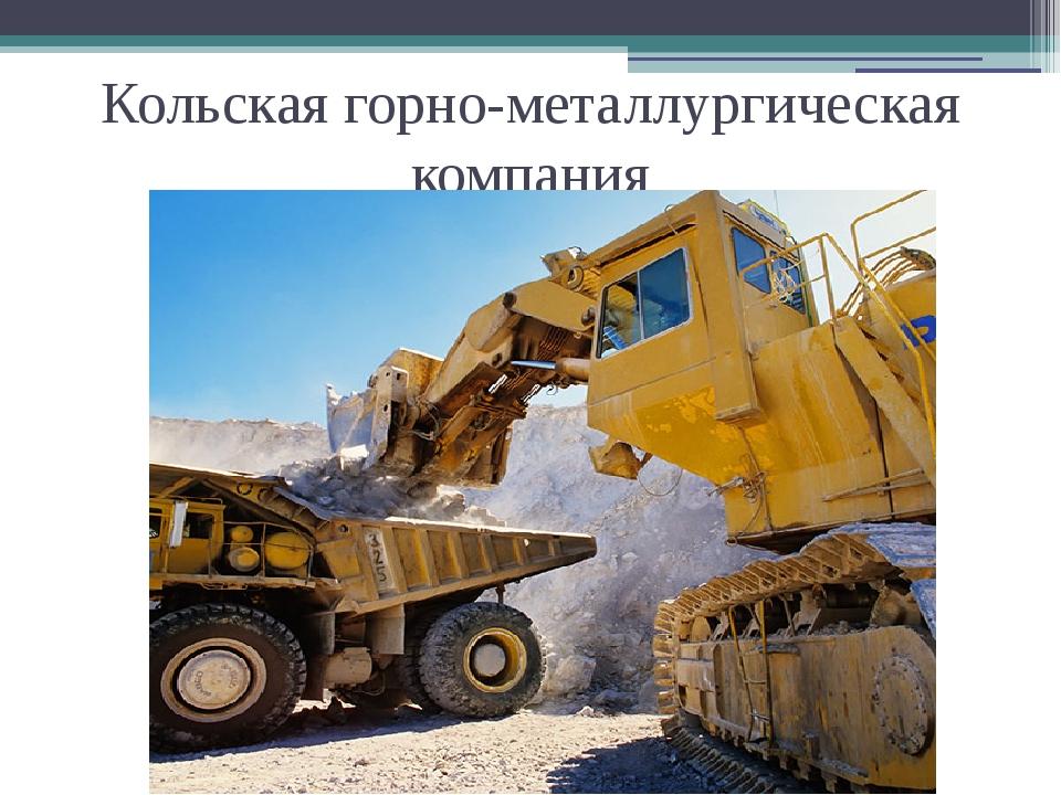 Кольская горно-металлургическая компания