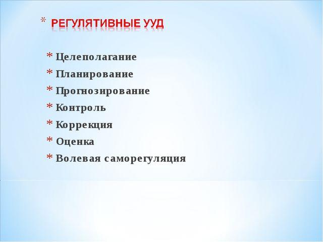 Целеполагание Планирование Прогнозирование Контроль Коррекция Оценка Волевая...