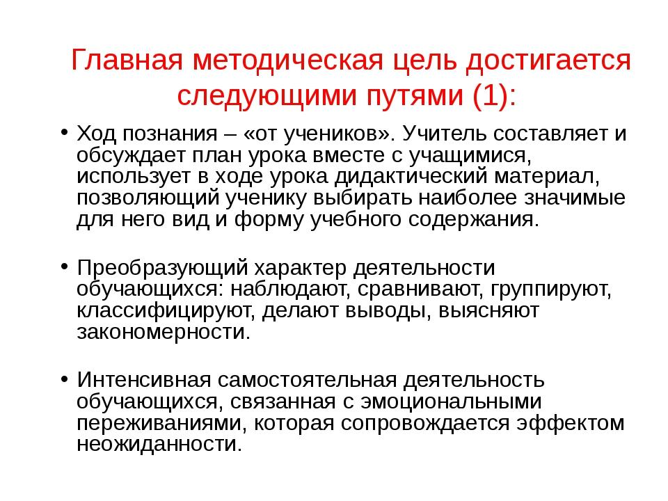Главная методическая цель достигается следующими путями (1): Ход познания – «...