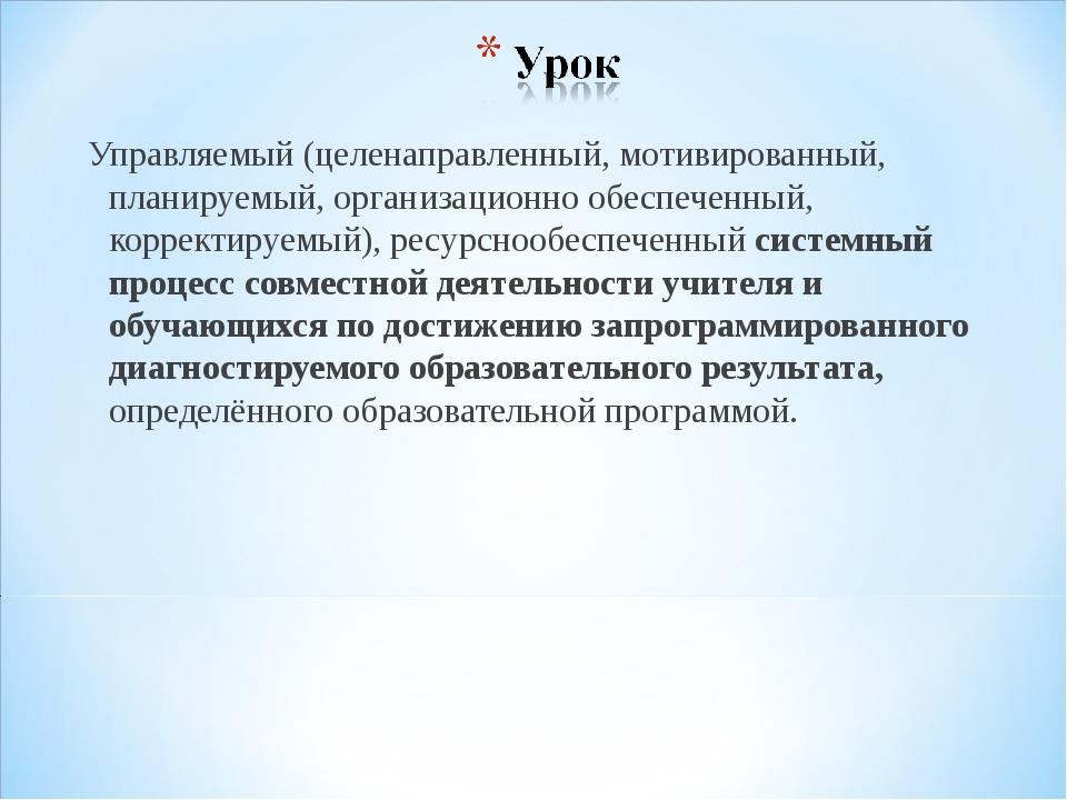 Управляемый (целенаправленный, мотивированный, планируемый, организационно об...