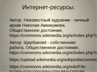 Интернет-ресурсы: Автор: Неизвестный художник - личный архив Николая Аввакумо