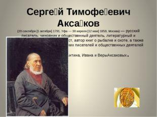 Серге́й Тимофе́евич Акса́ков (20сентября[1октября]1791,Уфа—30апреля
