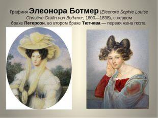 ГрафиняЭлеонора Ботмер(Eleonore Sophie Louise Christine Gräfin von Bothmer;