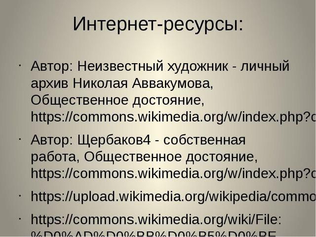 Интернет-ресурсы: Автор: Неизвестный художник - личный архив Николая Аввакумо...