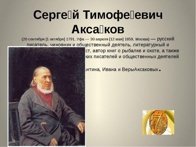 Серге́й Тимофе́евич Акса́ков (20сентября[1октября]1791,Уфа—30апреля...