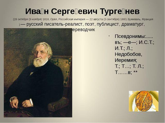 Ива́н Серге́евич Турге́нев (28октября(9ноября)1818,Орёл,Российская имп...