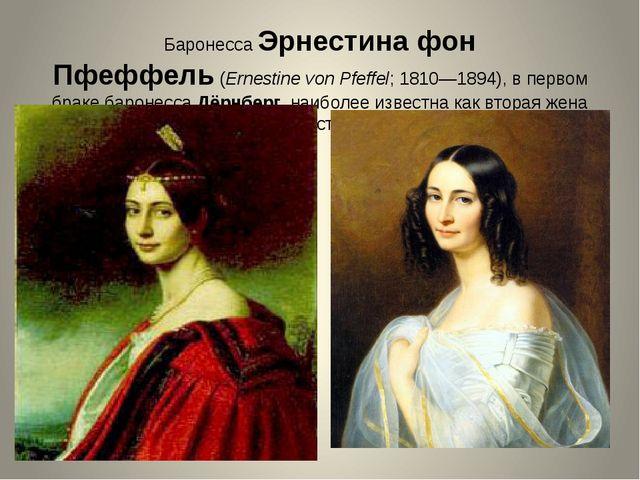 БаронессаЭрнестина фон Пфеффель(Ernestine von Pfeffel; 1810—1894), в первом...