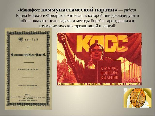 «Манифест коммунистической партии»— работаКарла МарксаиФридриха Энгельса,...