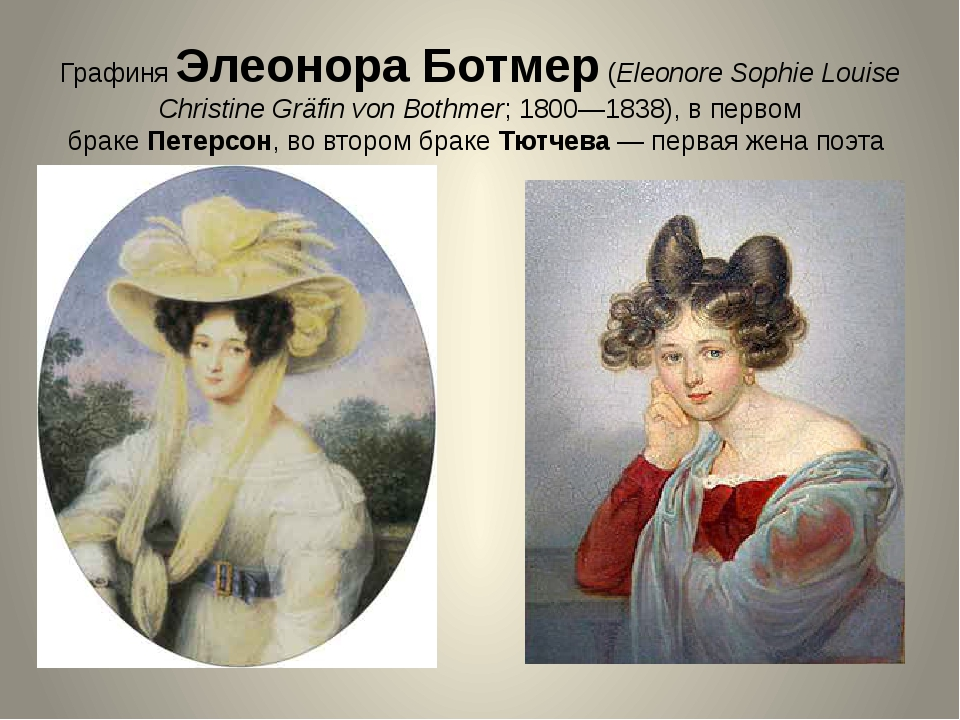 ГрафиняЭлеонора Ботмер(Eleonore Sophie Louise Christine Gräfin von Bothmer;...